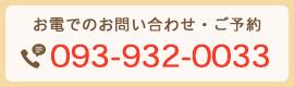 tel:093-932-0033