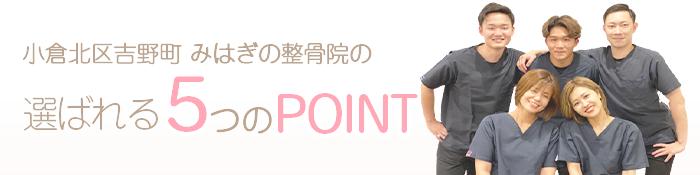 小倉北区吉野町 みはぎの整骨院の選ばれる5つのPOINT