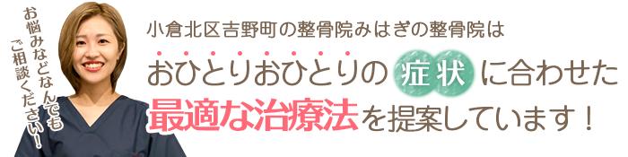 小倉北区吉野町の整骨院みはぎの整骨院はおひとりおひとりの症状に合わせた最適な治療法を提案します