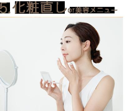 5.化粧直しor美容メニュー